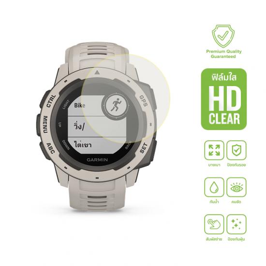 Garmin Instinct ฟิล์มกันรอย HD Clear (รับประกันคุณภาพ เปลี่ยนใหม่ฟรี)