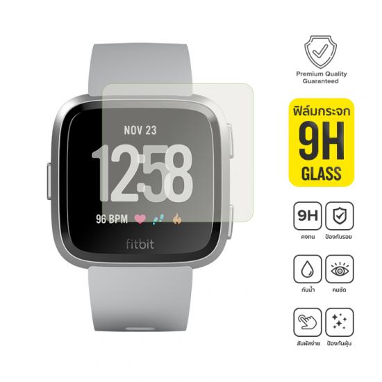 Fitbit Versa Tempered Glass  ฟิล์มกระจกนิรภัย (รับประกันคุณภาพ เปลี่ยนใหม่ฟรี)