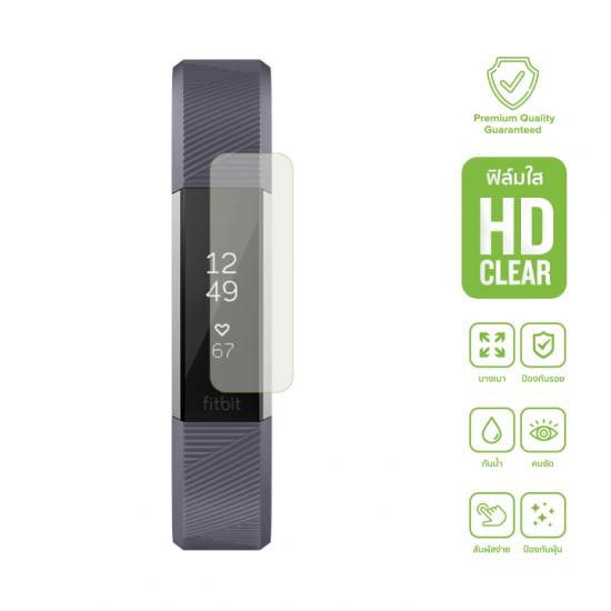 Fitbit Alta / Alta HR Screen Protector ฟิล์มกันรอย HD Clear (รับประกันคุณภาพ เปลี่ยนใหม่ฟรี)