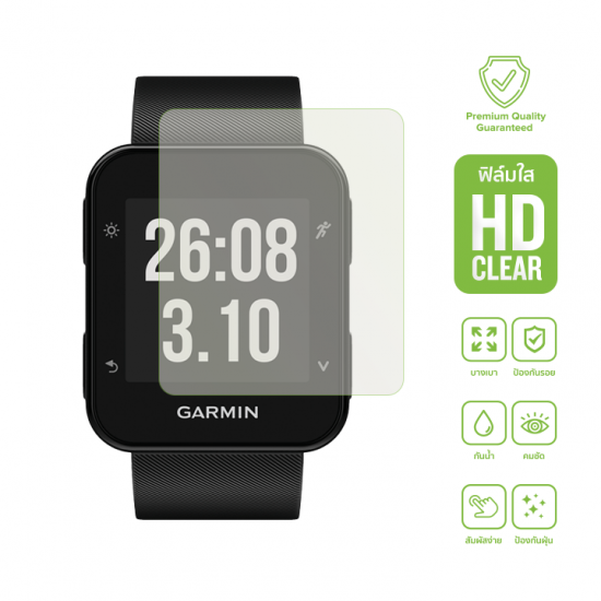 Garmin Forerunner 35 ฟิล์มกันรอย HD Clear (รับประกันคุณภาพ เปลี่ยนใหม่ฟรี)