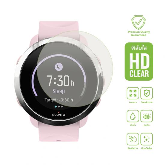 Suunto 3 Fitness ฟิล์มใสคุณภาพสูง HD Clear (รับประกันคุณภาพ เปลี่ยนใหม่ฟรี)