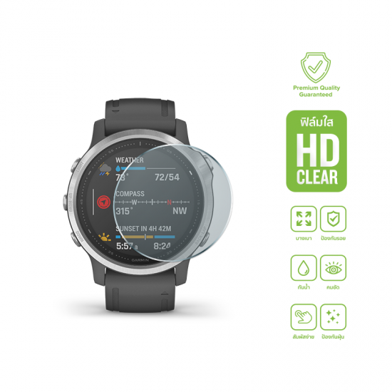 Garmin Fenix 6S ฟิล์มใสกันรอย HD Clear (รับประกันคุณภาพ เปลี่ยนใหม่ฟรี)