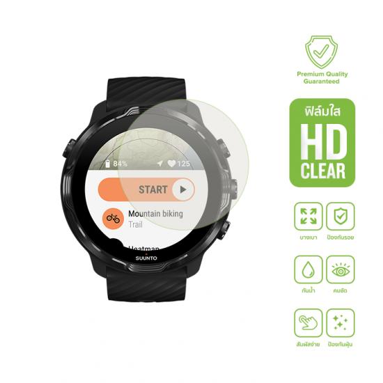 Suunto 7 ฟิล์มใสคุณภาพสูง HD Clear (รับประกันคุณภาพ เปลี่ยนใหม่ฟรี)