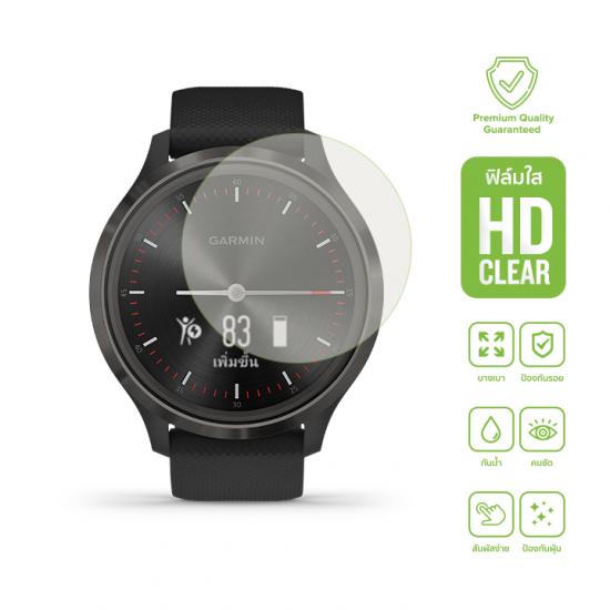Garmin Vivomove 3 ฟิล์มกันรอย HD Clear / ไม่เต็มจอ (รับประกันคุณภาพ เปลี่ยนใหม่ฟรี)