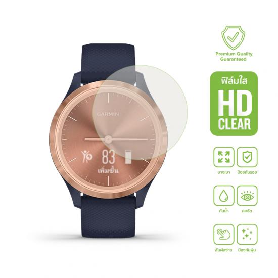 Garmin Vivomove 3S ฟิล์มกันรอย HD Clear / ไม่เต็มจอ (รับประกันคุณภาพ เปลี่ยนใหม่ฟรี)