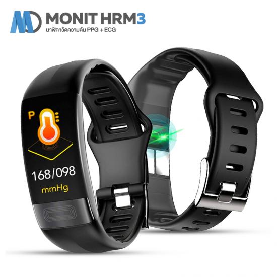 Monit HRM3 นาฬิกาวัดความดันโลหิต วัดชีพจร ติดตามกิจกรรมตลอดทั้งวัน
