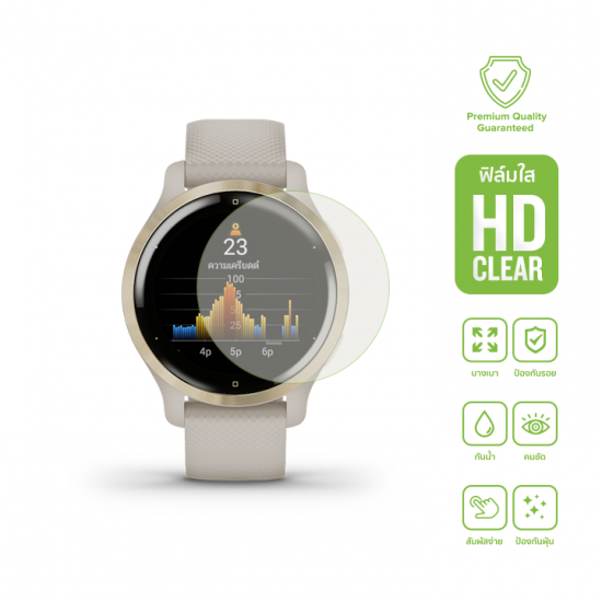 Garmin Venu 2S ฟิล์มกันรอย HD Clear คุณภาพสูง