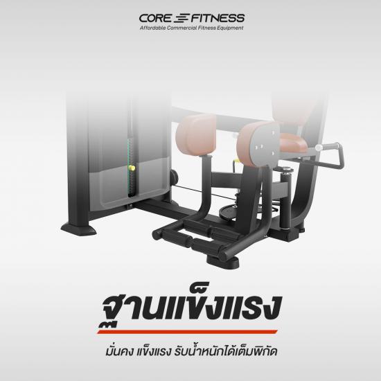 Core-Fitness Outer Thigh Abductor TE20 เครื่องบริหารกล้ามเนื้อต้นขาด้านนอก มาตรฐานฟิตเนสเซ็นเตอร์