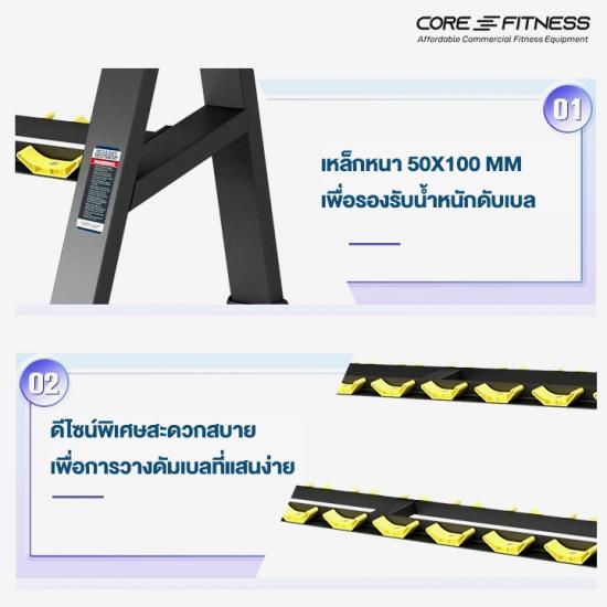 Core-Fitness Dumbbell RackTB49ชั้นวางดัมเบล 2 ชั้น โครงสร้างขนาดใหญ่
