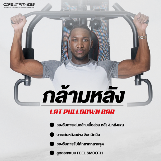 Core-Fitness โฮมยิม ออกกำลังกาย 1 สถานี เหล็กเกรด Commercial - Home Gym 1 Station