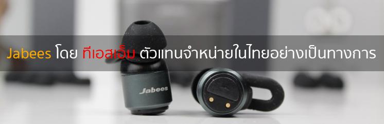 Jabees โดย ทีเอสเอ็ม ตัวแทนจำหน่ายในไทยอย่างเป็นทางการ